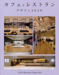 カフェとレストランデザイン2020